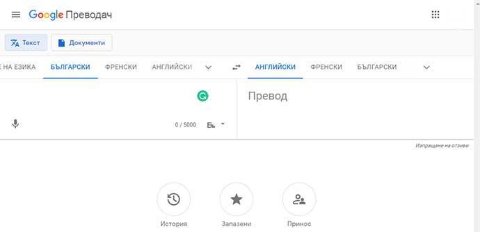 Гугъл транслатор
